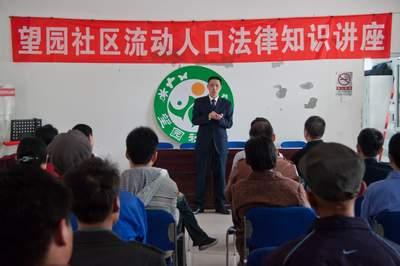 律师在望园社区为社区干部及流动人口进行法律知识讲座