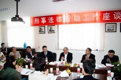 2011年11月16日,中国政法大学刑事法律援助工作座谈会现场