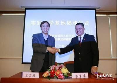 2012年3月24日,中心主任顾永忠和北京市西城区人民法院院长安凤德签订合作协议