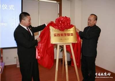 2012年3月24日,中国政法大学副校长张保生和北京市西城区人民法院院长安凤德共同为实践教学基地揭牌