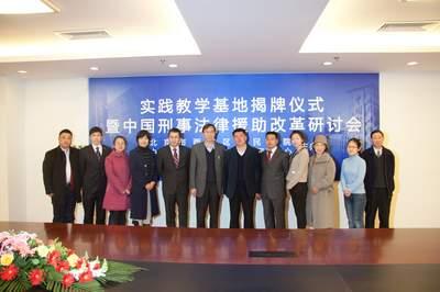 中国政法大学刑事法律援助研究中心工作人员及专职律师